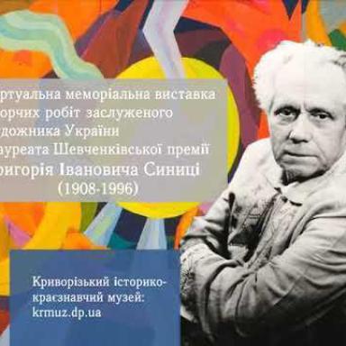 виртуальная выставка Г.Синицы