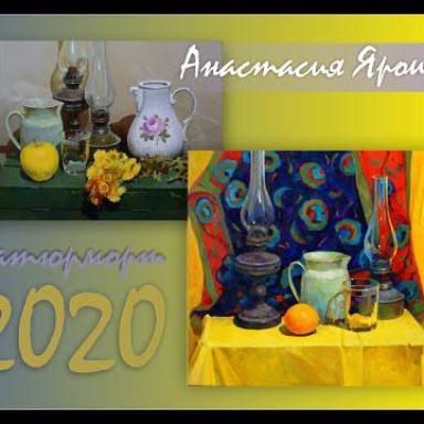 Натюрморты 2020 года